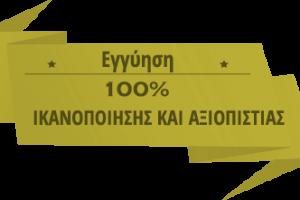 ενεχυροδανεισμός στην Αθήνα