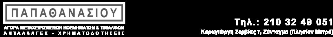 το logo του ενεχυροδανειστηρίου